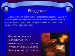 Рождение Основную часть своей жизни протозвёзды скрыты медленно оседающей на