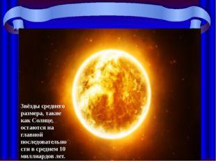 Середина жизненного цикла  Звёзды варьируются от горячих голубых до холодных