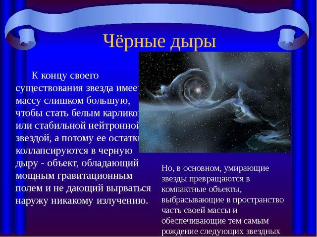 Чёрные дыры К концу своего существования звезда имеет массу слишком большую,...