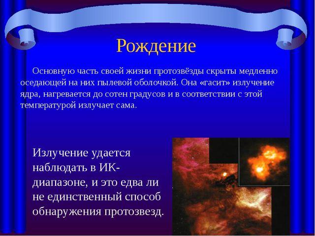 Рождение Основную часть своей жизни протозвёзды скрыты медленно оседающей на...