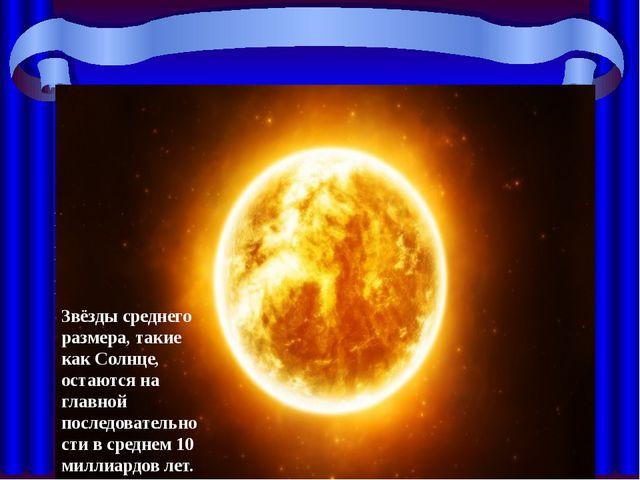 Середина жизненного цикла  Звёзды варьируются от горячих голубых до холодных...