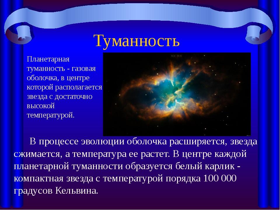 Туманность  В процессе эволюции оболочка расширяется, звезда сжимается, а те...