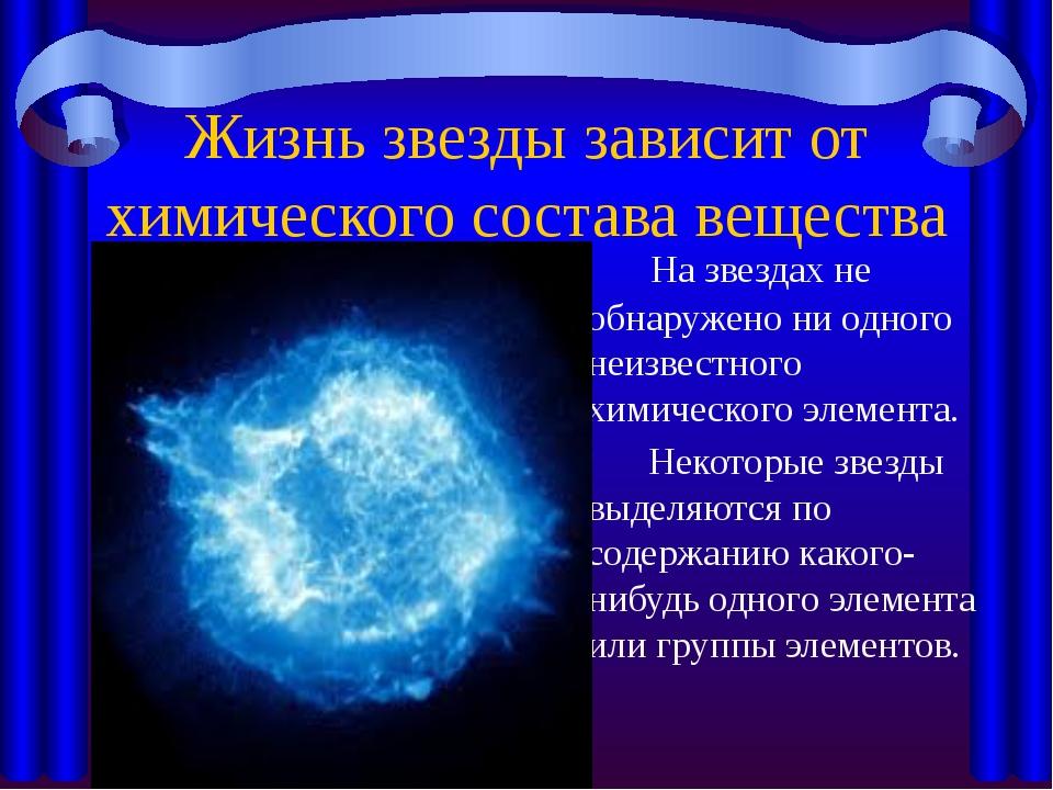 Жизнь звезды зависит от химического состава вещества  На звездах не обнаруже...