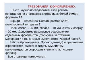 ТРЕБОВАНИЯ К ОФОРМЛЕНИЮ: Текст научно-исследовательской работы печатается на