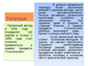 В разные временные периоды были различные мнения о данном методе, часто резк