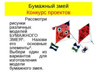 Бумажный змей Конкурс проектов Рассмотри рисунки различных моделей БУМАЖНОГО