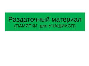 Раздаточный материал (ПАМЯТКИ для УЧАЩИХСЯ)