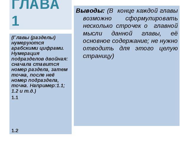 ГЛАВА 1 Выводы: (В конце каждой главы возможно сформулировать несколько строч...