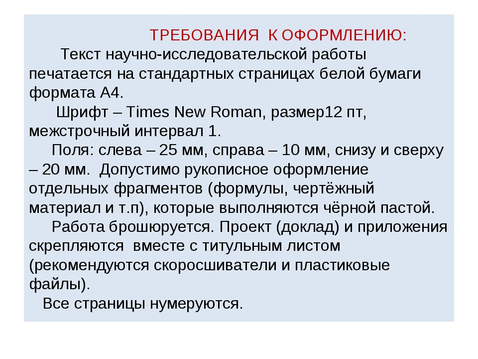 ТРЕБОВАНИЯ К ОФОРМЛЕНИЮ: Текст научно-исследовательской работы печатается на...