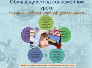 Обучающийся на современном уроке Ученик – субъект учебной деятельности Умение