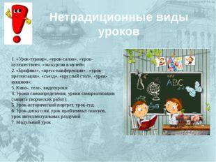 Нетрадиционные виды уроков 1. «Урок-турнир», «урок-салон», «урок-путешествие»