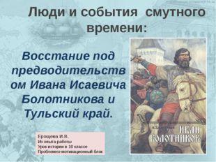 Люди и события смутного времени: Восстание под предводительством Ивана Исаеви