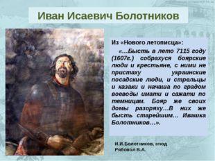 Иван Исаевич Болотников Из «Нового летописца»: «…Бысть в лето 7115 году (1607