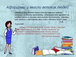 Афоризмы и мысли великих людей Задача учителя не в том, чтобы дать ученикам м