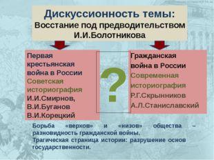 Дискуссионность темы: Восстание под предводительством И.И.Болотникова Граждан