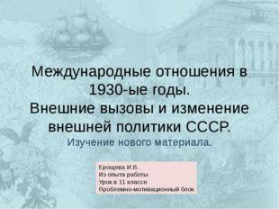 Международные отношения в 1930-ые годы. Внешние вызовы и изменение внешней по