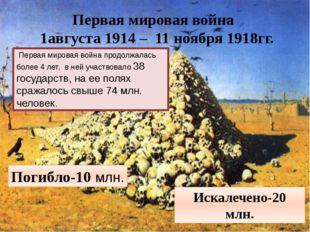Первая мировая война 1августа 1914 – 11 ноября 1918гг. Искалечено-20 млн. Пог