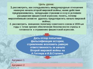 Цель урока: 1.рассмотреть, как складывались международные отношения накануне