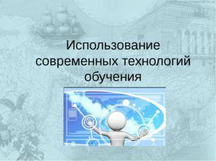 Использование современных технологий обучения