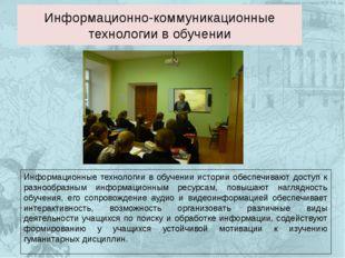 Информационно-коммуникационные технологии в обучении Информационные технологи