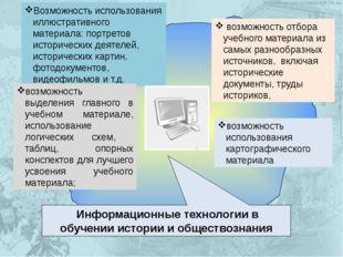 Информационные технологии в обучении истории и обществознания возможность ис