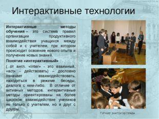 Интерактивные технологии Интерактивные методы обучения– это система правил о