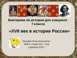 Викторина по истории для учащихся 7 класса Ерощева Инна Васильевна, МБОУ «Лиц