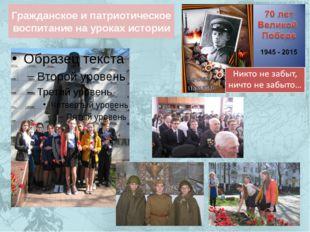 Гражданское и патриотическое воспитание на уроках истории