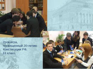 Урок-игра, посвященный 20-летию Конституции РФ, 11 класс.