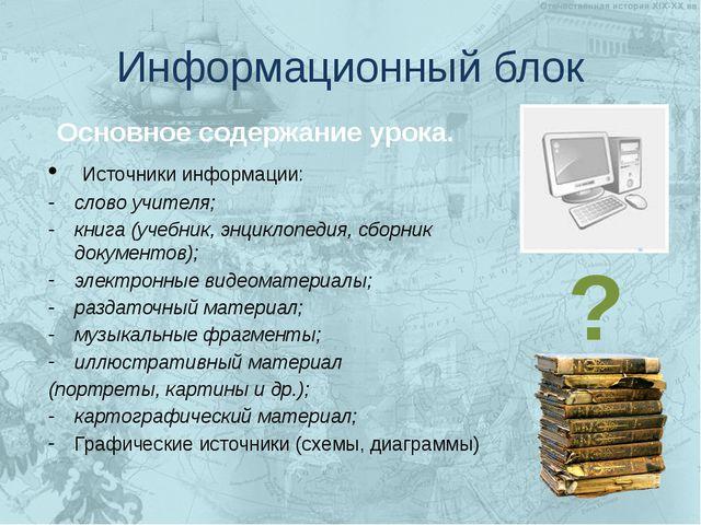 Информационный блок Основное содержание урока. Источники информации: слово уч...