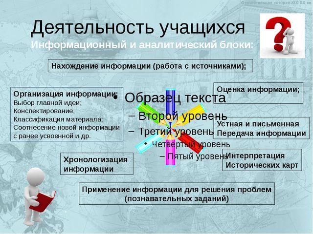 Деятельность учащихся Нахождение информации (работа с источниками); Организац...