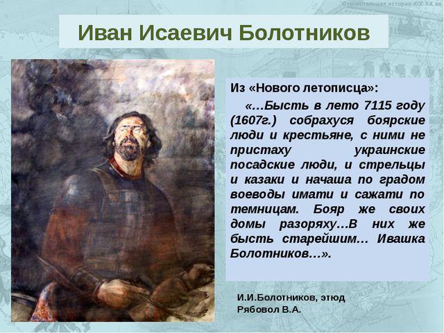 Иван Исаевич Болотников Из «Нового летописца»: «…Бысть в лето 7115 году (1607...