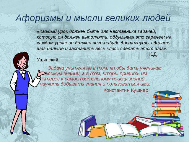 Афоризмы и мысли великих людей Задача учителя не в том, чтобы дать ученикам м...