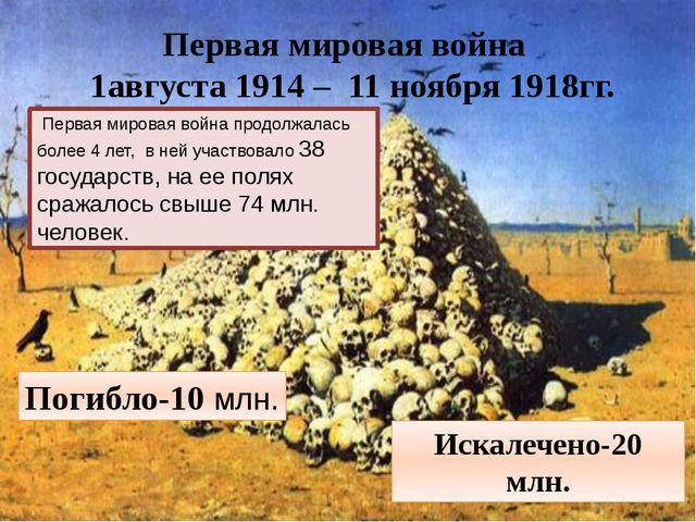 Первая мировая война 1августа 1914 – 11 ноября 1918гг. Искалечено-20 млн. Пог...