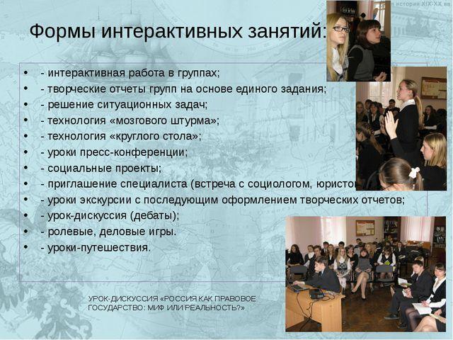 Формы интерактивных занятий: - интерактивная работа в группах; - творческие о...