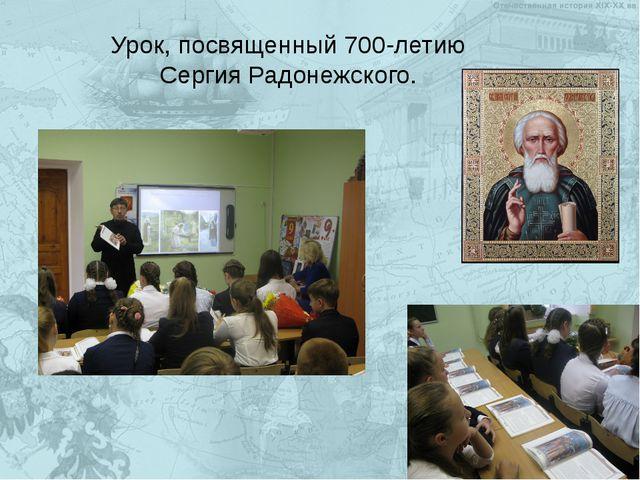Урок, посвященный 700-летию Сергия Радонежского.