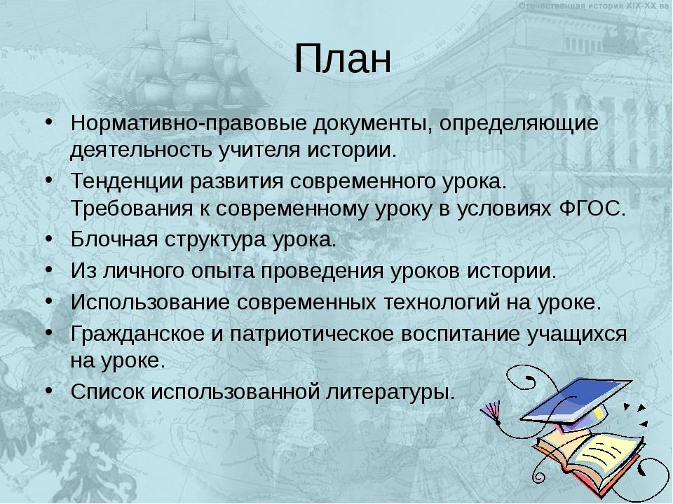 План Нормативно-правовые документы, определяющие деятельность учителя истории...