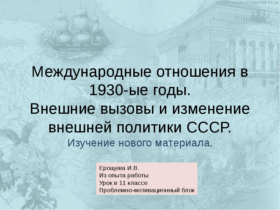 Международные отношения в 1930-ые годы. Внешние вызовы и изменение внешней по...
