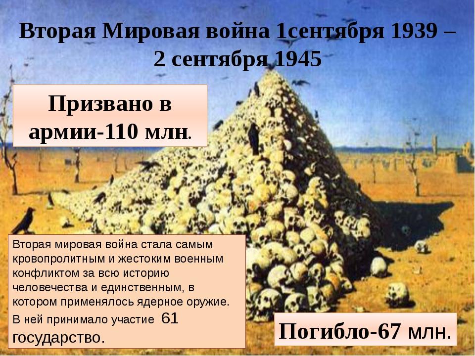Вторая Мировая война 1сентября 1939 – 2 сентября 1945 Призвано в армии-110 мл...