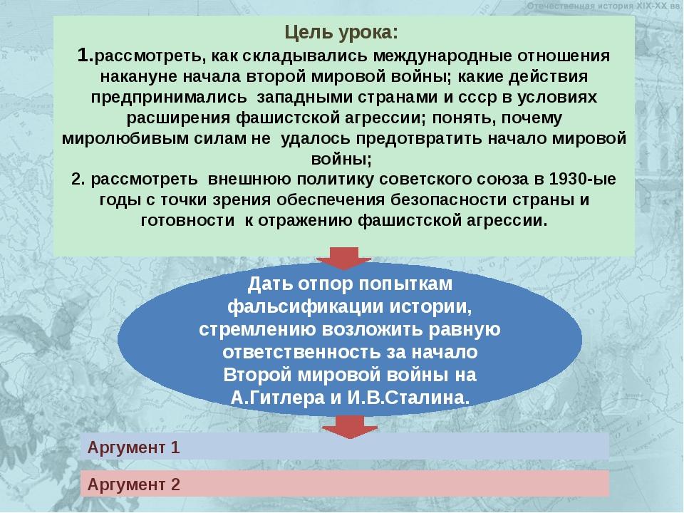 Цель урока: 1.рассмотреть, как складывались международные отношения накануне...