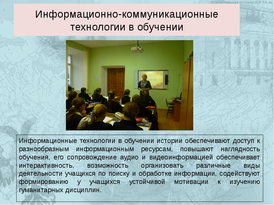 Информационно-коммуникационные технологии в обучении Информационные технологи...