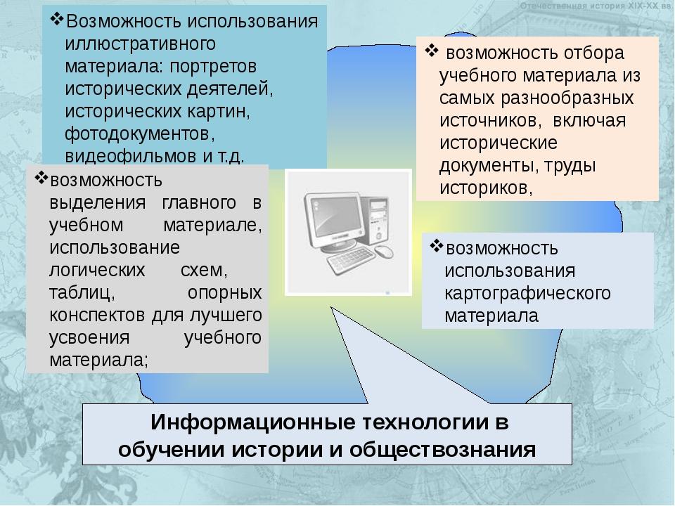 Информационные технологии в обучении истории и обществознания возможность ис...
