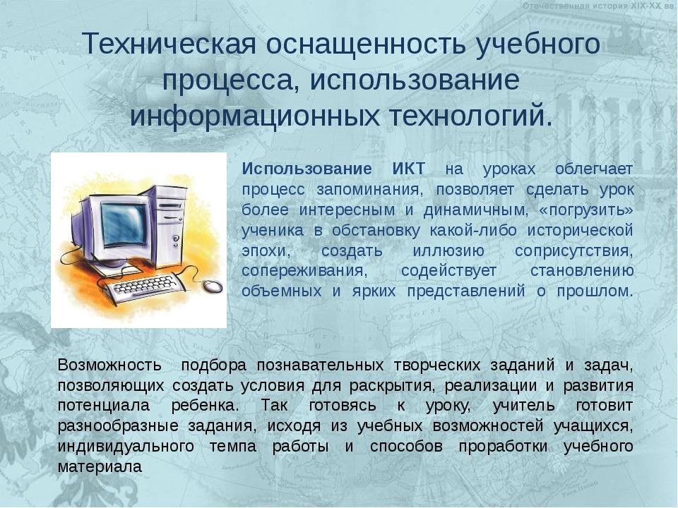 Техническая оснащенность учебного процесса, использование информационных техн...