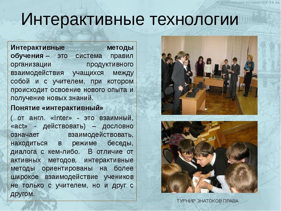 Интерактивные технологии Интерактивные методы обучения– это система правил о...