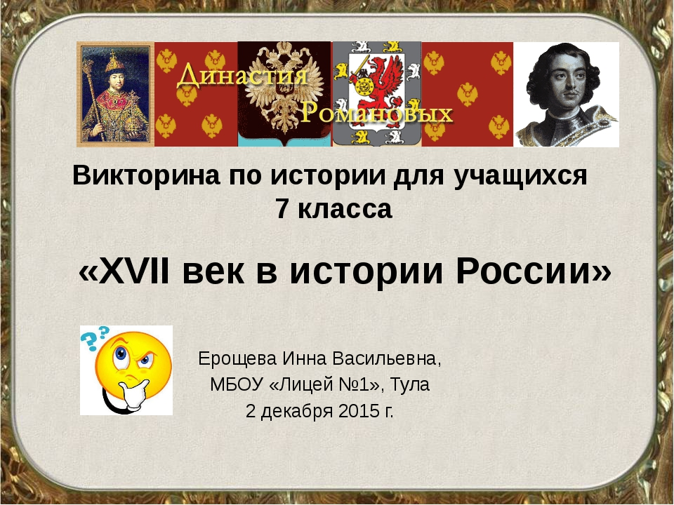 Викторина по истории для учащихся 7 класса Ерощева Инна Васильевна, МБОУ «Лиц...