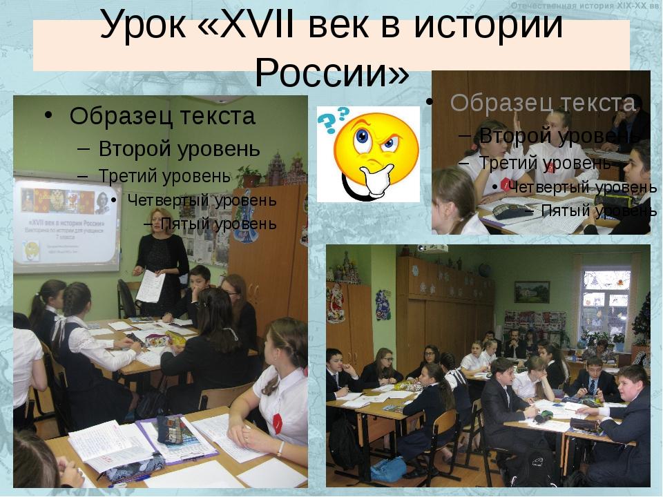 Урок «XVII век в истории России»