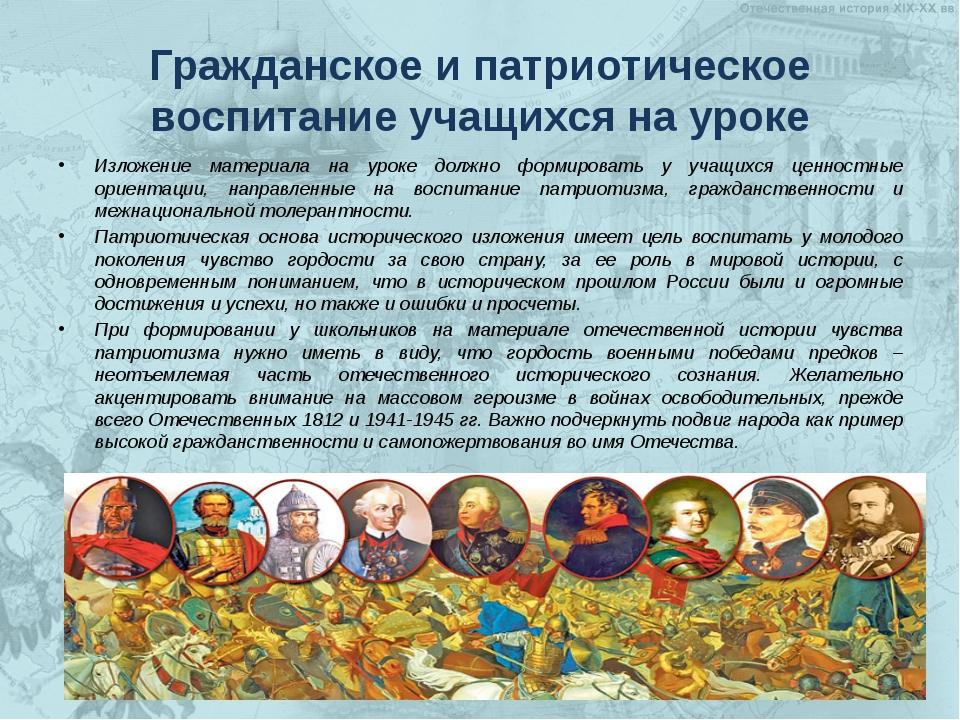 Гражданское и патриотическое воспитание учащихся на уроке Изложение материала...