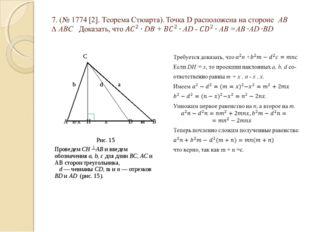 C b d a A n-x H x D m B Рис. 15 Проведем CH ┴AB и введем обозначения a, b, c