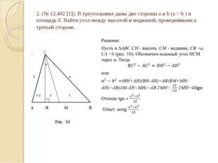 2. (№ 12.402 [1]). В треугольнике даны две стороны a и b (a > b ) и площадь S