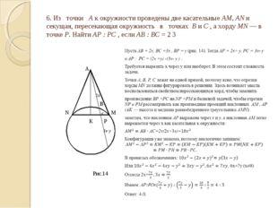 6. Из точки A к окружности проведены две касательные AM, AN и секущая, пересе